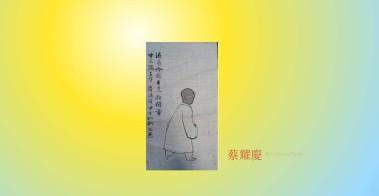 Abe Tsai 小沙彌